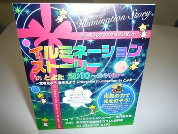 探検日誌No.028~2010年もあと少し!~