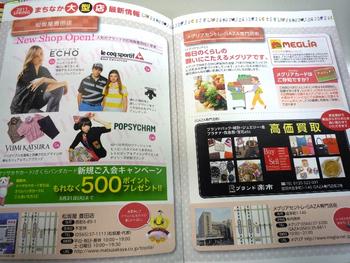 探検日誌No.042~とよたまちなかガイドブック新刊!~
