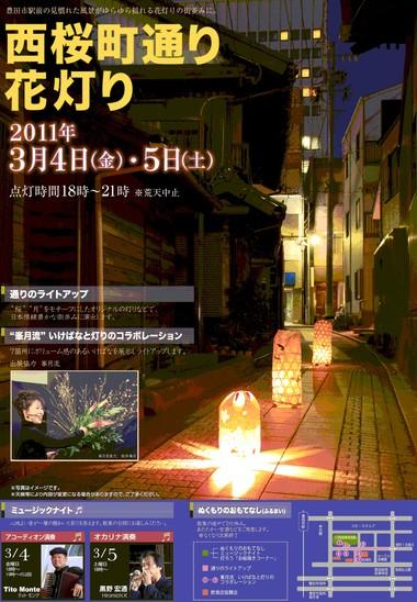 探検日誌No.037~お花と灯りのコラボレーション~