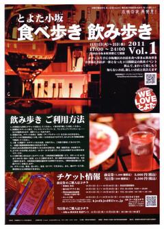 探検日誌No.058~小坂で飲み歩こう!~