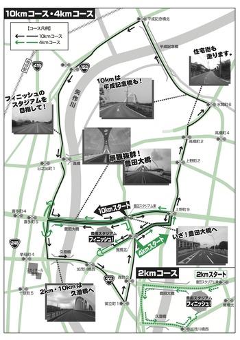 豊田マラソンがまちなかで開催☆