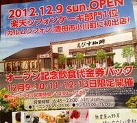 明日オープンするお店 (追記あり)