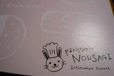 ピンク×ウサギ