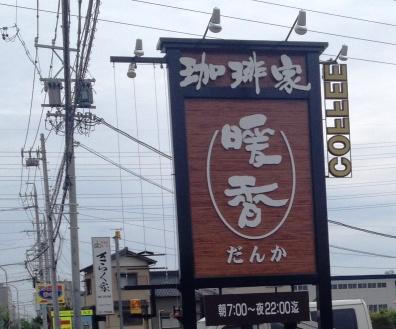 23日オープン 珈琲家 暖香/豊田市秋葉町