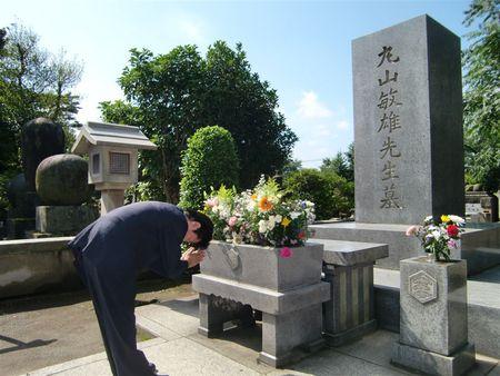 丸山敏雄先生 御礼墓参