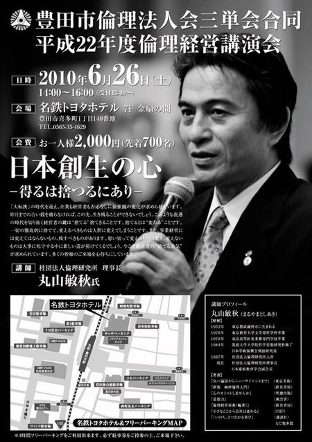 豊田市倫理法人会三単会合同平成22年度倫理経営講演会チラシ