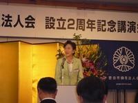 創立2周年記念講演会
