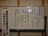 豊田市中央倫理法人会MS