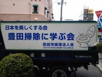 豊田市駅前清掃大作戦!