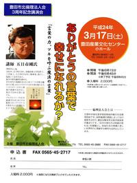 豊田市北倫理法人会 3周年記念講演会