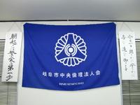 岐阜市中央倫理法人会モーニングセミナー