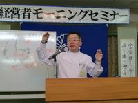 岡崎市倫理法人会に行って参りました