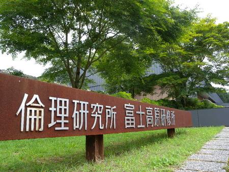 富士高原 経営者倫理セミナー