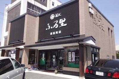 ふる里(将監店)/マーケティング・希少性