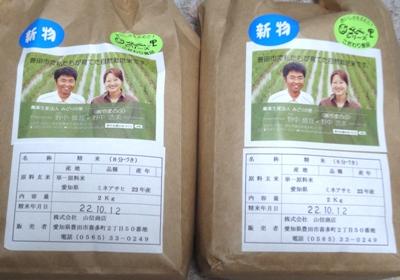 ごんべいの里/自然栽培米