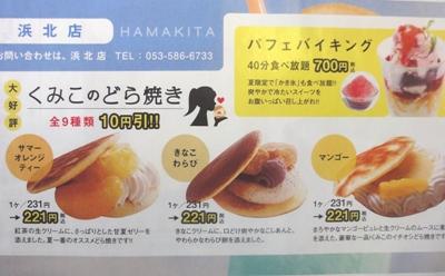 マーケット変化に対応/和菓子屋編