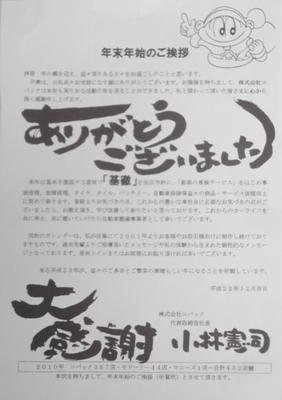 (株)コバック 小林憲司社長からの贈り物