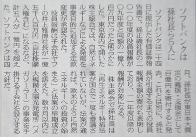 役員報酬1億円超え5名/ソフトバンク
