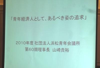 山崎貴裕 理事長講演/浜松市南倫理法人会