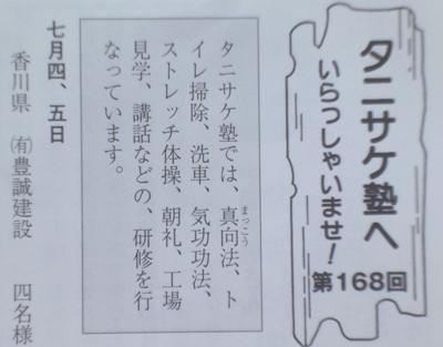 超優良企業紹介/(株)タニサケさん