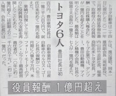 役員報酬1億円超え6名/トヨタ