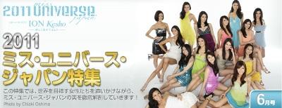 2011年度「ミス・ユニバース・ジャパン」