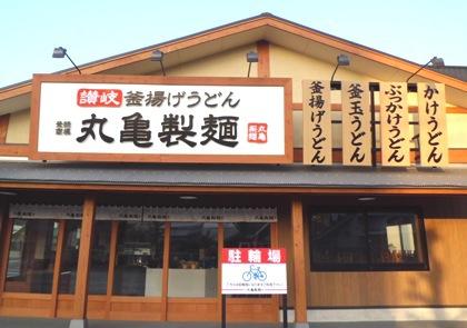 丸亀製麺が全店長をパート化