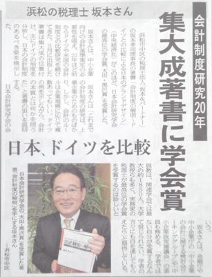 会計制度研究20年/坂本孝司先生が学会賞受賞