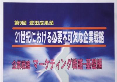 第9回豊田成果塾/マーケティング戦略