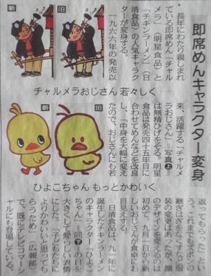 人気キャラクター変身/時代の変化