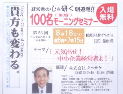 講演会/(株)タニサケ松岡浩会長