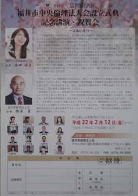 設立式典/福井県へ出張