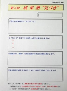 豊田成果塾/参加者の気づき(前編)