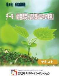 顧客満足から顧客感動経営の実例/浜松成果塾