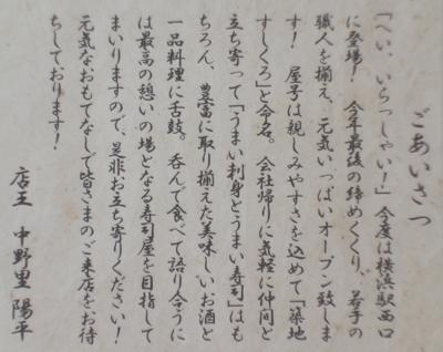 築地「玉寿司」さん/横浜ジョイナス店オープン
