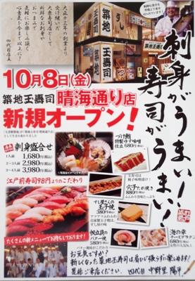 築地「玉寿司」さん/晴海通り店オープン