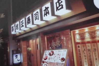 築地玉寿司本店/絶品の刺身