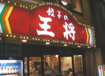 『餃子の王将』の成長マーケティング