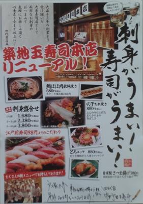 築地玉寿司本店/リニューアル