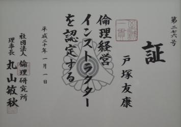 伊勢志摩/インストラクター研修会の初日