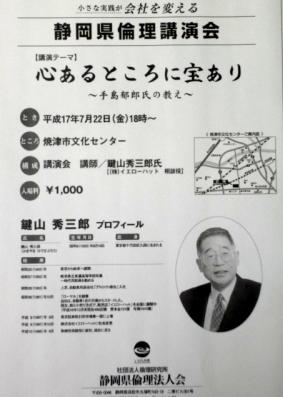 (株)イエローハット/鍵山秀三郎先生の教え(後編)