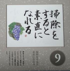 (株)イエローハット/鍵山秀三郎先生の教え