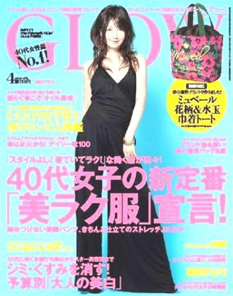 日本で唯一輝いてる40代女性