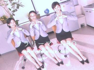 NHKの大人気番組『サラリーマンNEO』