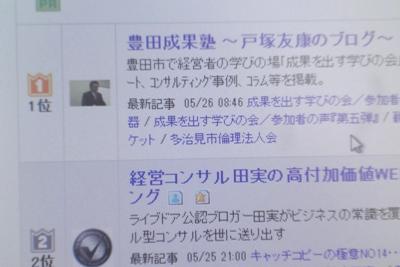ランキング第1位/日本ブログ村コンサルタント