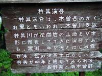 柿其渓谷散歩