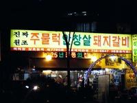 韓国旅行へ行って来ました。  第10話