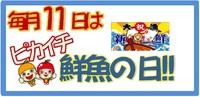 明日11日はピカイチ『鮮魚の日』です!!