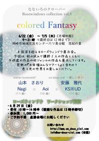 ローズウィンドウ展示会 『colored fantasy』@悠紀の里 始まってます♪