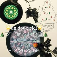 un doux ciel & ワイヤー教室filage からのクリスマスプレゼント企画~♪